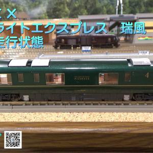 ◆鉄道模型「トワイライトエクスプレス 瑞風」の動力車の走行状態(走行動画あり)
