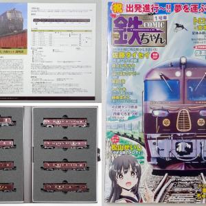 ◆鉄道模型「ななつ星 in 九州」です!