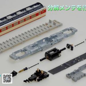 ◇鉄道模型、TOMIXさん、キハ181系 メンテ実施(走行動画あり)