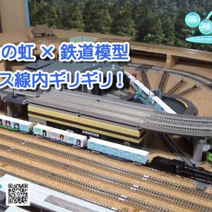 ◇「翠碧色の虹」オリジナル列車の走行動画です!