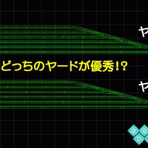 ◆鉄道模型、どっちのヤードが優秀!?(質問編)
