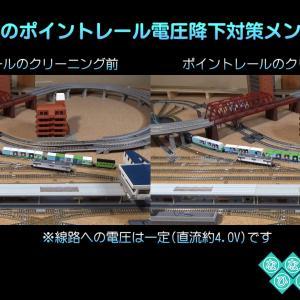 ◇鉄道模型、ポイントレールの電圧降下対策(検証比較走行動画あり)
