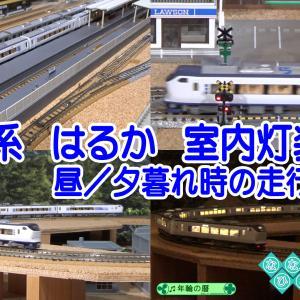 ◇鉄道模型、KATO 281系(はるか)室内灯装備車の走行動画です!