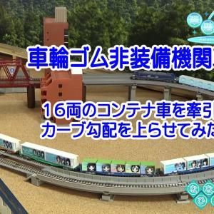 ◇鉄道模型、TOMIX「EF210-300」車輪ゴム非装備の珍しい機関車(走行動画あり)