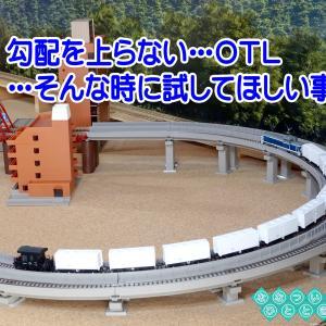◆鉄道模型、小型編成なのに勾配を上らない!対策方法は?