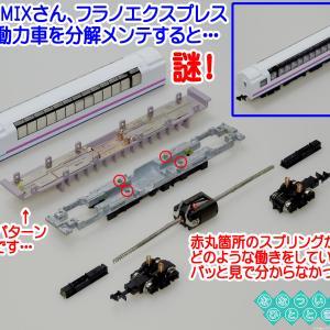 ◆鉄道模型、TOMIXさん、フラノエクスプレス動力車の謎
