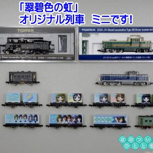 ◇鉄道模型、「翠碧色の虹」広宣列車ミニです!