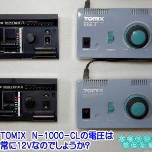 ◆鉄道模型、TOMIXさん「N-1000-CL」の出力電圧は常に12V!?