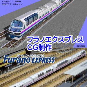 ◆鉄道模型、フラノエクスプレスの模型をCG化