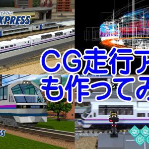◆鉄道模型、フラノエクスプレスの走行動画です!(走行動画あり)