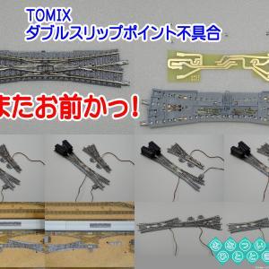 ◆鉄道模型、TOMIXダブルスリップポイント不具合再発