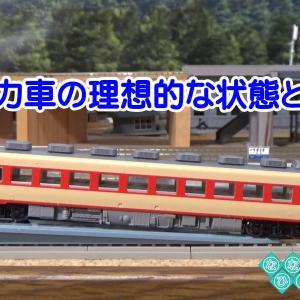 ◆鉄道模型、動力車の理想的な状態とは(走行動画あり)