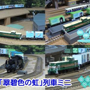 ◇鉄道模型、「翠碧色の虹」広宣列車ミニの走行動画です!(走行動画あり)