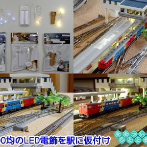 ◆鉄道模型、クリスマスで見かける商品を鉄道模型に活用できないかな?