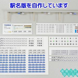 ◆鉄道模型、井中駅、町中駅、新山手駅、公園前駅、高見ヶ丘駅が多いので