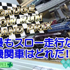 ◇鉄道模型、スローラン・グランプリ!最も低速で走れる機関車はどれだ!?