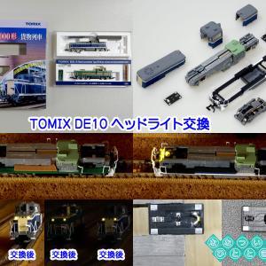 ◇鉄道模型、次は~DE10~DE10~♪