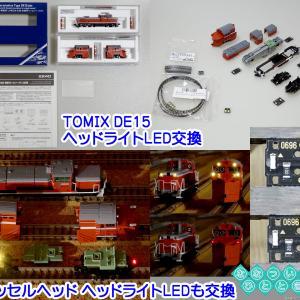 ◆鉄道模型、DE10だと思っていたら、DE15でした。