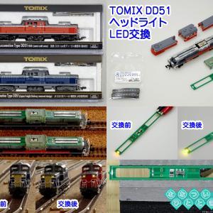◆鉄道模型、ハイグレード製品なのにオレンジLEDとは…走行性能も旧製品並みのDD51…
