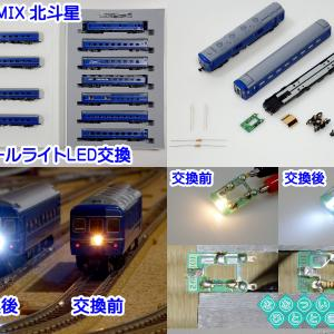 ◆鉄道模型、北斗星のテールライトをLED化