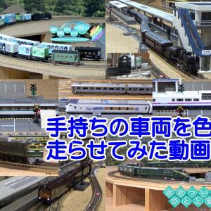 ◇鉄道模型 、手持ちの車両を色々走行動画♪