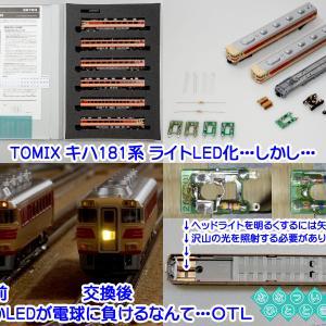 ◆鉄道模型、キハ181系のライトをLED化するも敗北…OTL