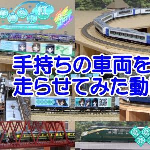 ◇鉄道模型 、手持ちの車両を色々走行動画2♪