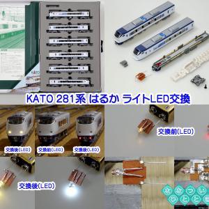 ◆鉄道模型、一度LED交換を見送った281系(はるか)のライトを、やっぱり電球色LED交換!