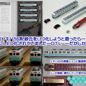 ◆鉄道模型、メーカーさん、導電版を直接手で触れないで!キハ58系(砂丘)のライトをLED化しようと思ったら…