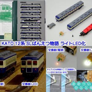 ◆鉄道模型、ライト点いてる?12系(SLばんえつ物語)のライトLED化!