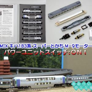 ◆鉄道模型、勝手に非常停車!?TOMIXさん、M-9モーター故障!?(走行動画あり)