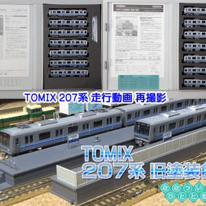 ◇鉄道模型、207系(旧塗装色)の走行動画、再撮影です!
