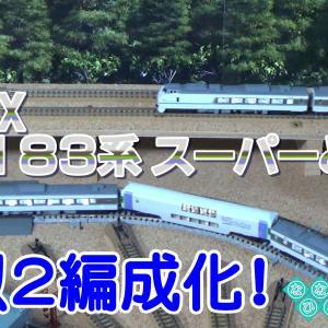 ◇鉄道模型、1編成を擬似2編成化!キハ183系の走行動画です!