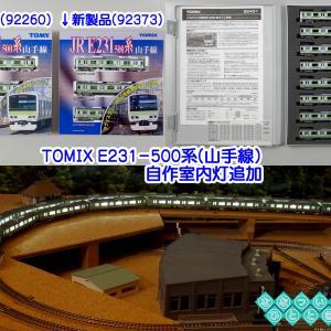 ◆鉄道模型、新製品はライトスイッチ無し…「E231-500系(山手線)」新仕様に自作室内灯を追加!