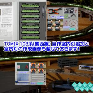 ◆鉄道模型、自作室内灯はどのように作る?「103系(関西線)」に自作室内灯を追加!