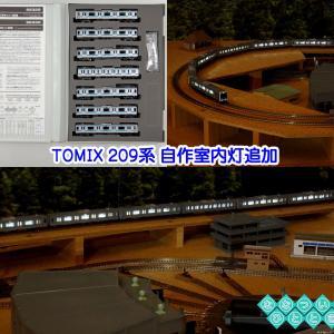 ◇鉄道模型、先頭車の室内灯は明るめ?「209系」に自作室内灯を追加!
