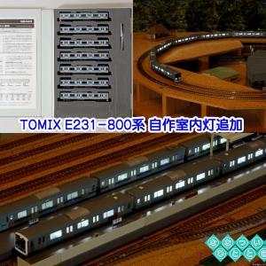 ◆鉄道模型、明るさにバラツキ有り「E231-800系」に自作室内灯を追加!