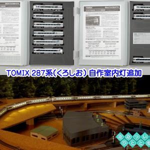 ◆鉄道模型、基本セットがふたつ有る製品…「287系 くろしお」に自作室内灯を追加!
