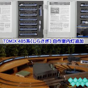 ◆鉄道模型、基本セットがみっつ有る製品…「485系 しらさぎ」に自作室内灯を追加!