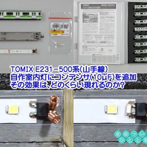 ◆鉄道模型、自作室内灯にコンデンサーは必要か?「E231系 山手線」で検証