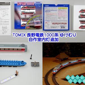 ◇鉄道模型、無暗に切断しない方が良い「長野電鉄1000系 ゆけむり」に自作室内灯を追加!