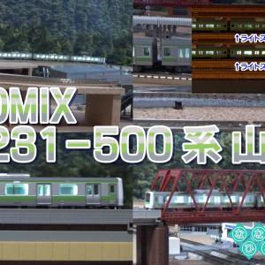 ◆鉄道模型、先頭車のみ室内灯が暗い「E231系 山手線」の走行動画