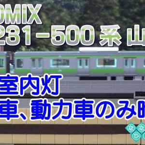 ◇鉄道模型、先頭車と動力車のみ室内灯が暗い「E231系 山手線」の走行動画