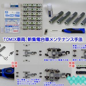◆鉄道模型、意外と知らない!?TOMIXさん新集電台車メンテのコツ