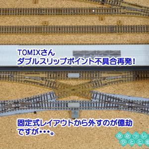 ◆鉄道模型、ダブルスリップポイント不転換再発!また、あなた達ですか…