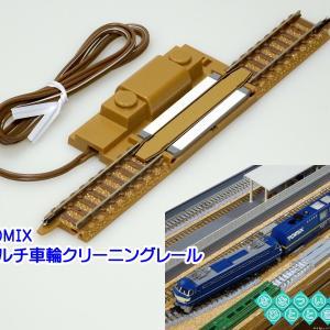 ◆鉄道模型、便利だけど相当な騒音!マルチ車輪クリーニングレール