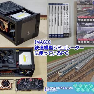 ◆鉄道模型、鉄道模型シミュレーターに使っているパソコンのメンテナンス