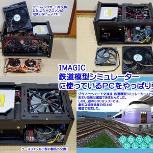 ◆鉄道模型、やっぱり強化!鉄道模型シミュレーターに使っているパソコン強化!