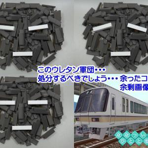 ◆鉄道模型、余った線路よりもタチの悪い物…これはもう思い切って処分しても良い?