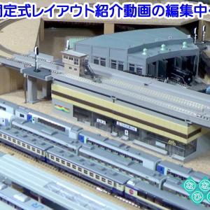 ◆鉄道模型、固定式レイアウトの紹介動画を編集中…